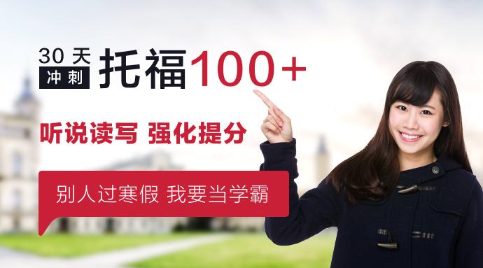 2016年环球教育托福寒假班