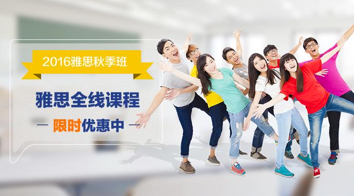 2016雅思秋季课程优惠中
