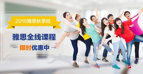 2016雅思秋季班火热开课中