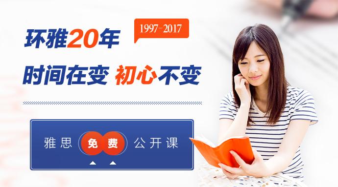 2017公开课