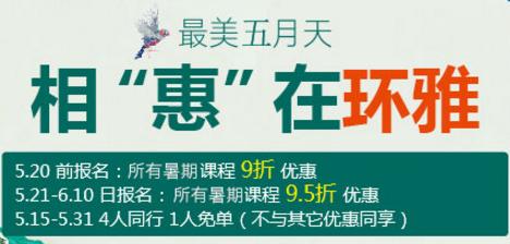 """""""上海环球教育优惠感恩活动"""""""