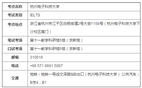 """""""杭州地区新增雅思考点"""""""