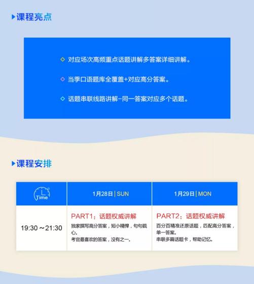 """""""2018年2月雅思口语预测"""""""