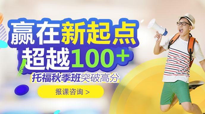 2018托福秋季班
