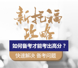 2019托福备考指南