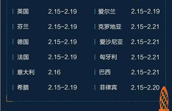 """""""2018年春节各国领事馆放假时间最全汇总"""""""