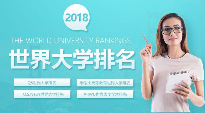 2018世界大学排名
