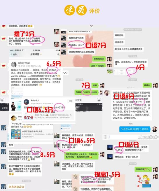 """""""4月雅思口语预测班"""""""