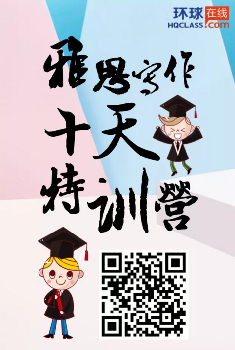 """""""雅思写作10天训练营"""""""