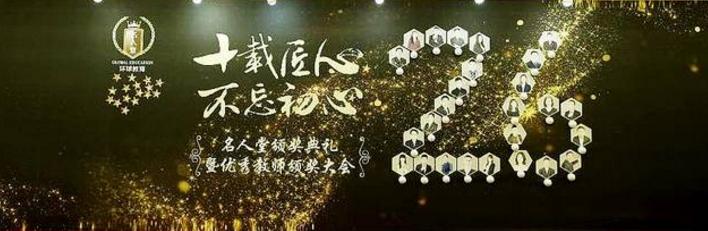 """""""新葡京娱乐场网址教育""""名人堂功勋教师颁奖典礼""""在京启动!"""""""