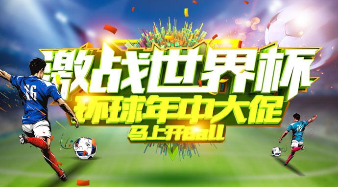 年中大促 环球陪你激战世界杯