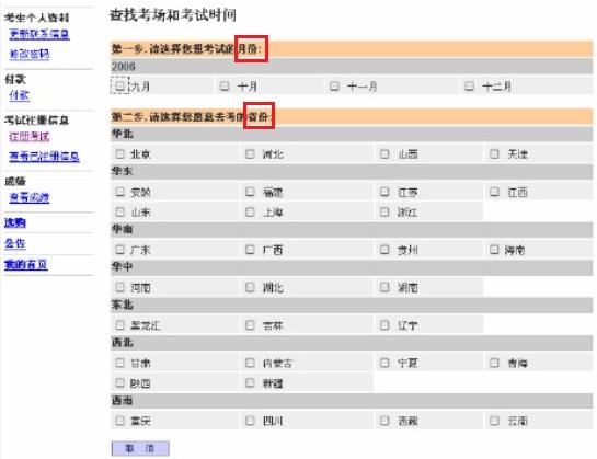 托福官网报名流程图解(最完整版)