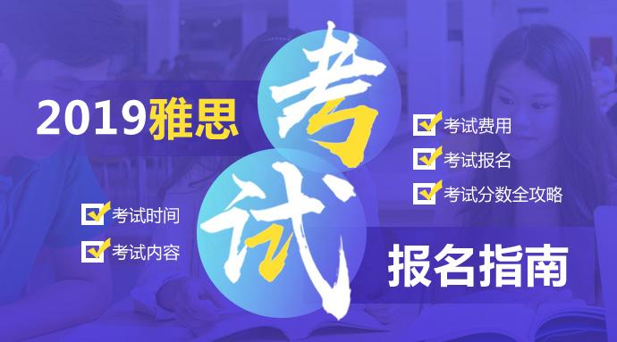 2019雅思备考指南