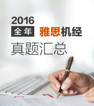 2016雅思机经