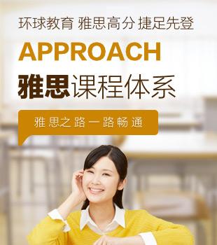 环球雅思APPROACH课程