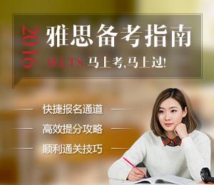 2016年雅思备考指南