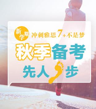 2016雅思秋季备考专题