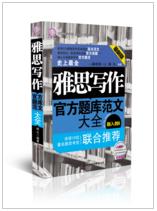 """""""最新版雅思写作官方题库范文大全"""""""