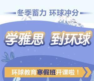 2019雅思寒假班