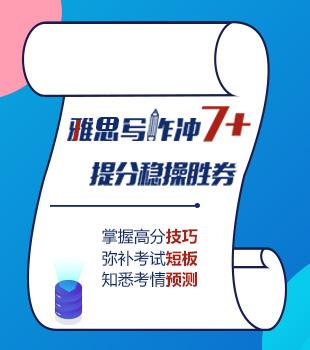 2019ope体育官网app写作备考