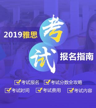 2019ope体育官网app备考