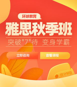 2019环球教育ope体育官网app秋季班