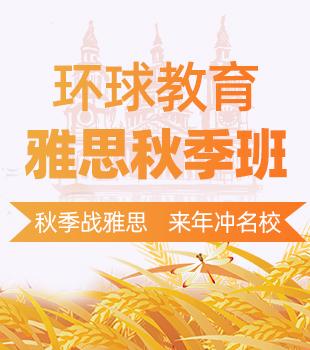 环球北京秋季班