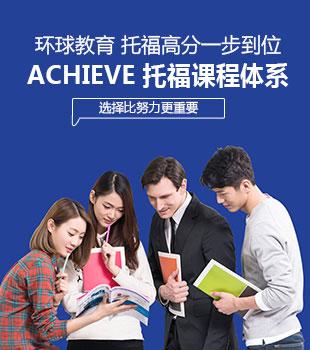 环球教育托福ACHIEVE课程体系