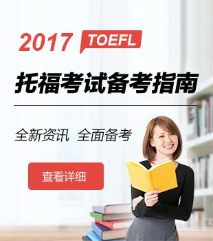 2017托福备考指南