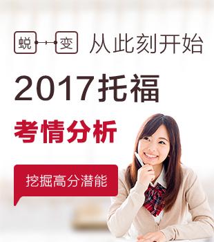 2017托福考情分析