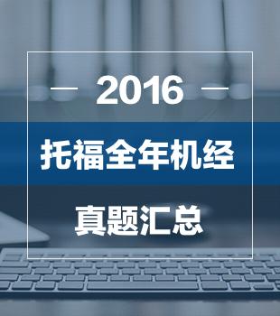2016年托福考试全年真题机经下载