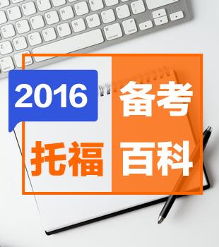 2016托福备考百科