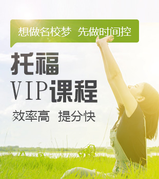 环球教育托福VIP课程
