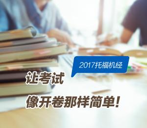 2017托福机经解析汇总