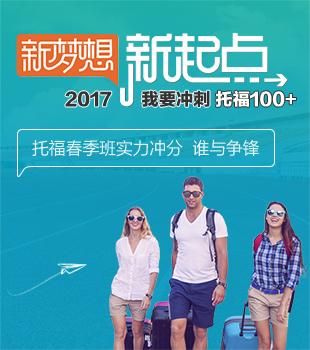 2017托福春季班课程
