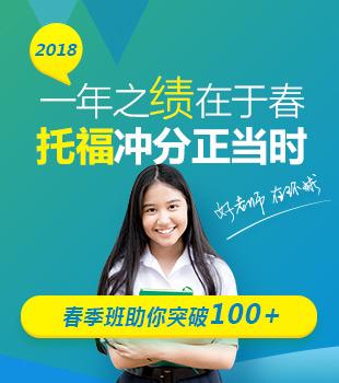 2018年托福春季课程