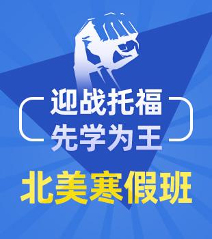 环球北京托福寒假班