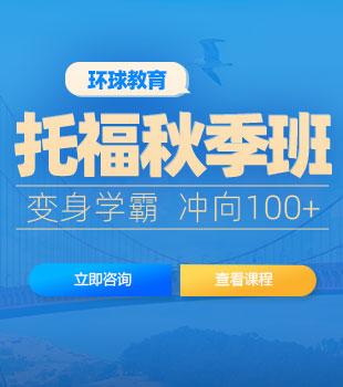 2019环球教育托福秋季班