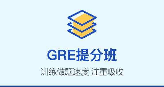 环球教育GRE提分班