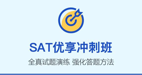 环球教育SAT优享课程