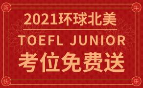 2021 TOEFL Junior(小托福)考位免费送啦!