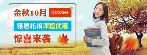 10月优惠信息