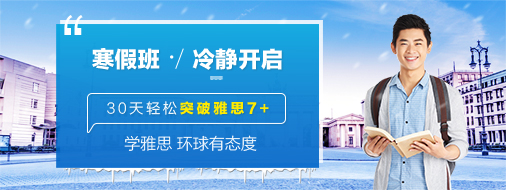 2017雅思寒假班