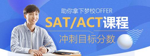 环球SAT课程