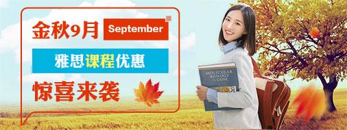 长沙9月课程优惠