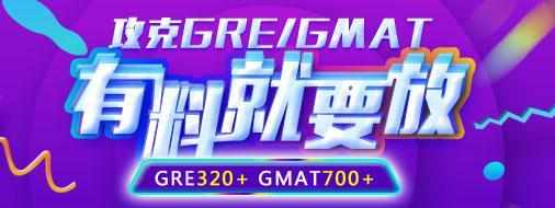 攻克GMAT/GRE