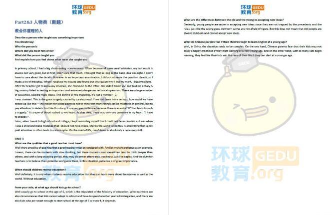 雅思口语完整题库+高分答案PDF版限免领取(1-4月口语季)