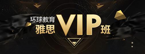 2018 雅思VIP