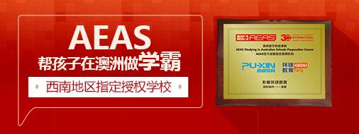 AEAS官方合作