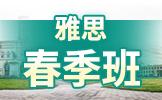 预报!ope体育官网app春季班向上而生,未来可7